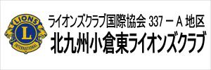 小倉ライオンズクラブ