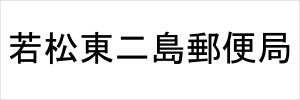 若松東二島郵便局